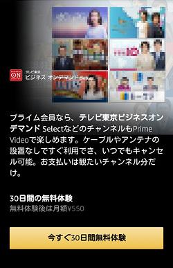 ビジネスオンデマンドSelect「申し込みページ」画面
