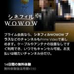 シネフィルWOWOWプラス「申し込みページ」画面