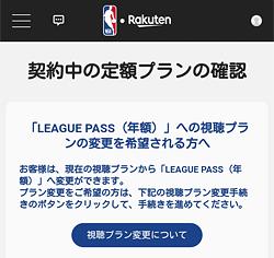 NBA Rakuten「契約中の定額プランの確認」画面