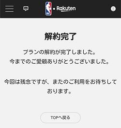 NBA Rakuten「解約完了」画面