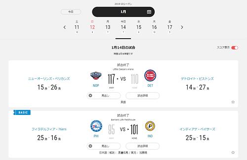 NBA Rakuten「試合を見る」画面