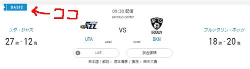NBA Rakuten「プランによって見れる試合」画面