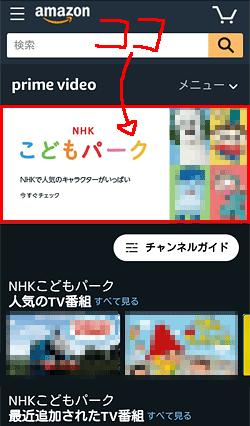 NHKこどもパーク「申し込み位置」画面