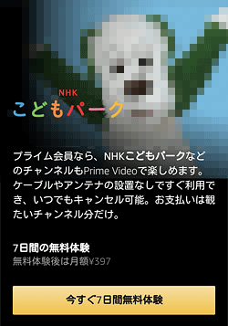 NHKこどもパーク「申し込みページ」画面