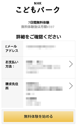 「支払い方法の設定」画面