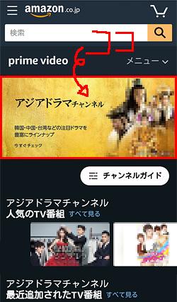 アジアドラマチャンネル「申し込み位置」画面