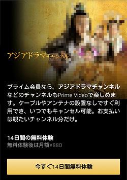 アジアドラマチャンネル「申し込みページ」画面