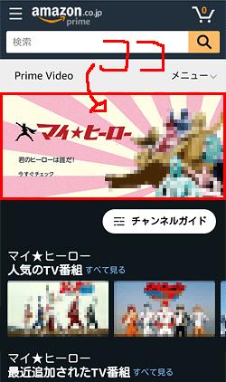 マイ★ヒーロー「申し込み位置」画面