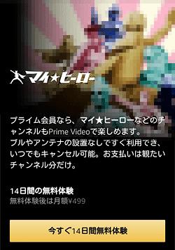 マイ★ヒーロー「申し込みページ」画面