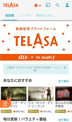 TELASA(テラサ)