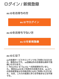 TELASA「au IDを持ってるかの選択」画面