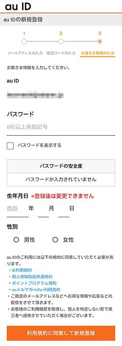TELASA「au ID新規登録 お客様情報の入力」画面