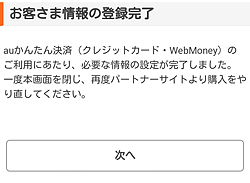 TELASA「個人情報の登録完了」画面