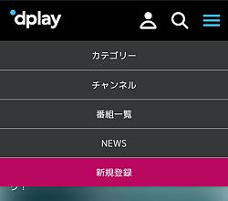 Dplay「メニュー一覧」画面
