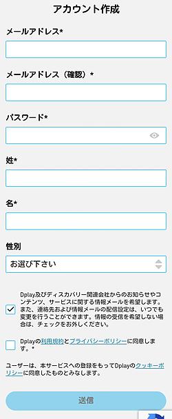 Dplay「アカウント作成」画面