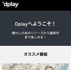 Dplay「登録完了」画面