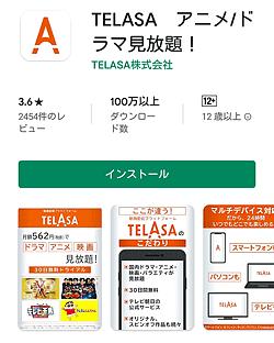 TELASAアプリのインストール