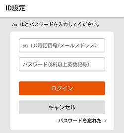 TELASAアプリ「ログイン」画面