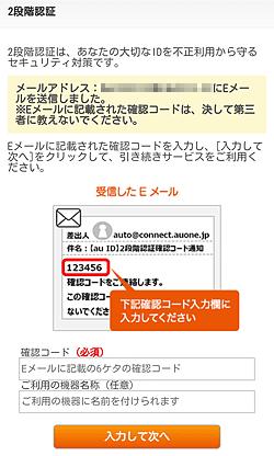TELASAアプリ「二段階認証」画面