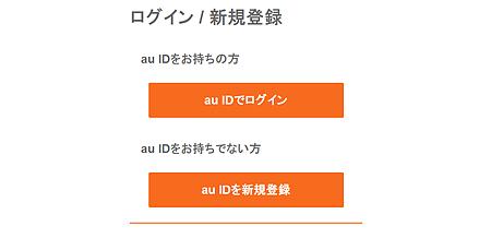 TELASAサイト「au IDでログイン・新規登録」画面