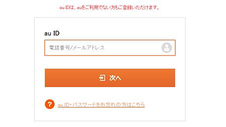 TELASAサイト「ログイン(ID)」画面