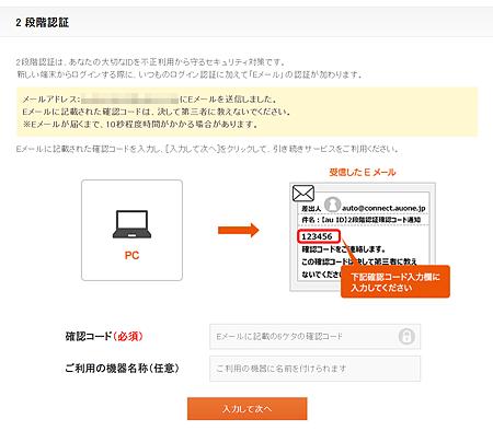 TELASAサイト「二段階認証」画面