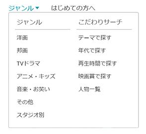 TELASA「メニュー ジャンル」画面
