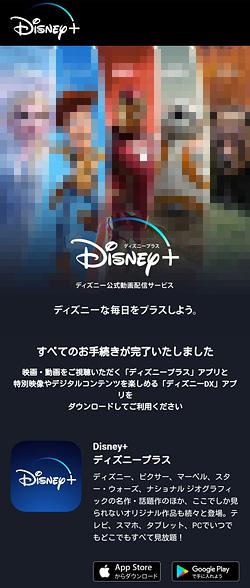 ディズニープラス「入会完了」画面