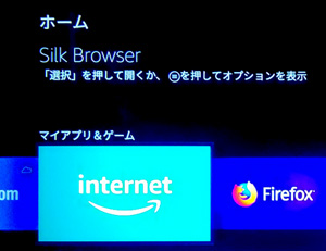 Fire TV「Skil Browser」画面