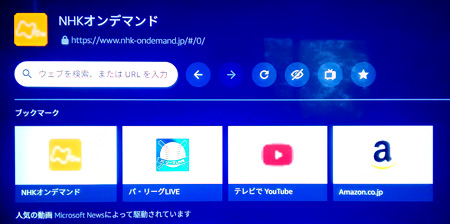 Fire TV「Skil Browser ホーム」画面