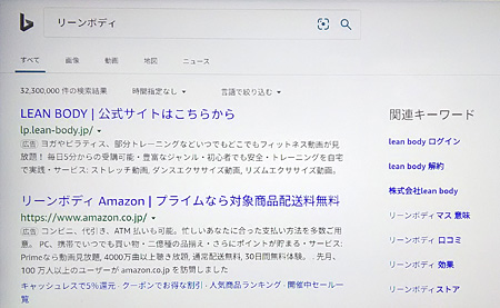 Skil Browser「検索結果の一覧」画面