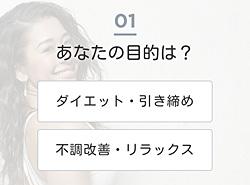 リーンボディ「診断の質問」画面