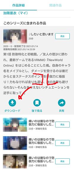 TELASA「ダウンロードボタンの位置」画面