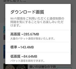 TELASA「ダウンロードの画質の選択」画面