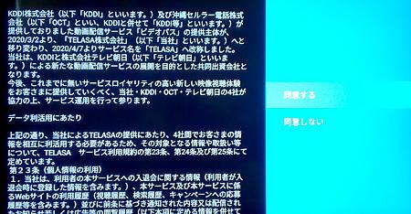 FireTV「TELASAの利用規約の同意」画面