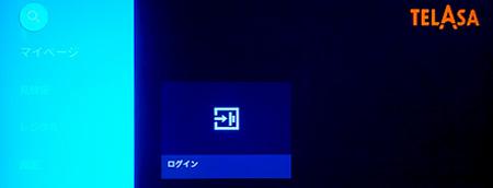 Fire TV「TELASA マイページ」画面