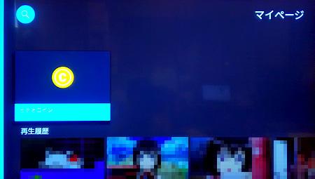 Fire TV「TELASA ログイン状態のマイページ」画面