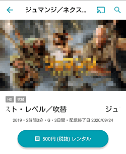 TELASA「レンタル作品詳細ページ」画面