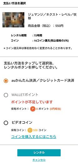 TELASA「レンタルの支払い方法の選択」画面