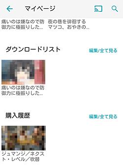 TELASA「マイページ 購入履歴」画面
