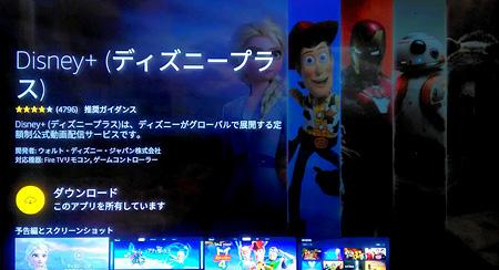 FireTV「Disney+アプリ」画面