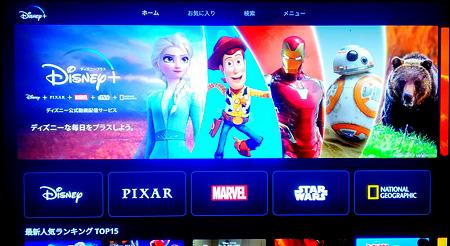 Fire TV「Disney+ ホーム」画面