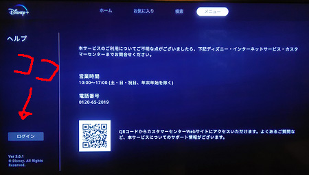 Fire TV「Disnye+ メニュー」画面