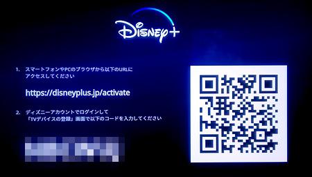 Fire TV「Disney+ ログイン」画面