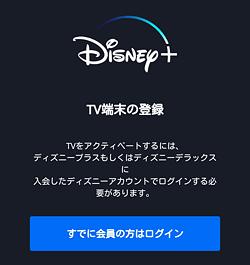 Disney+「TV端末の登録」画面