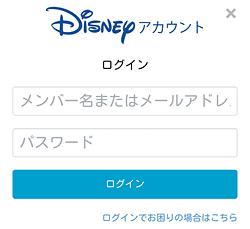 Disney+「ログイン」画面