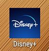 「ディズニープラス」アプリのアイコン