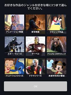 ディズニープラスアプリ「好きなジャンルの選択」画面