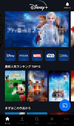ディズニープラスアプリ「ホーム」画面