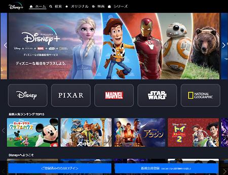 ディズニープラスPC「動画視聴専用ページ」画面
